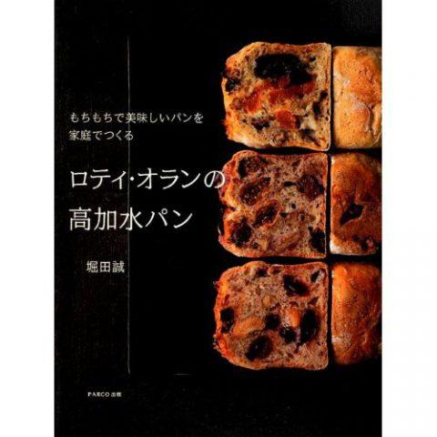 オリミネベーカーズ製パン教室のお知らせ