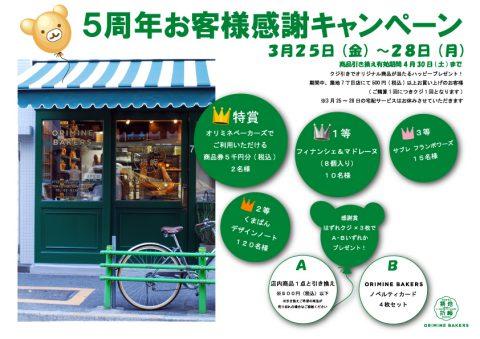 築地7丁目店 5周年感謝キャンペーン