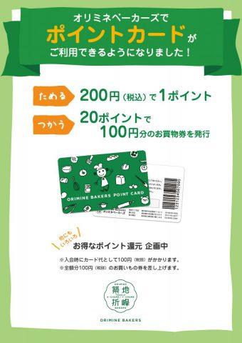 【ポイントカード4月6日よりスタート!】